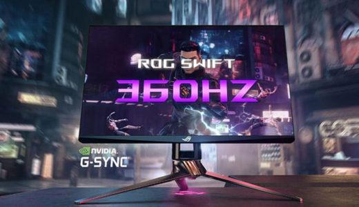 【ASUSとNvidia】「G-Sync」搭載の世界初『360Hzゲーム用モニター』を発表