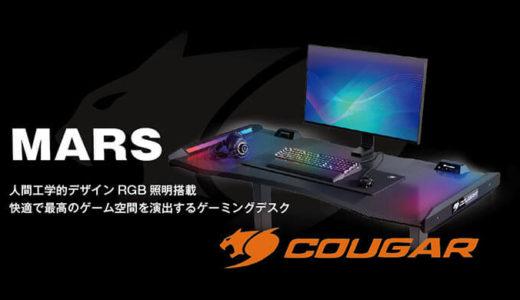 【COUGAR】PC連動可能なLEDイルミネーション装備ゲーミングデスク「COUGAR MARS」2月8日(土)販売開始