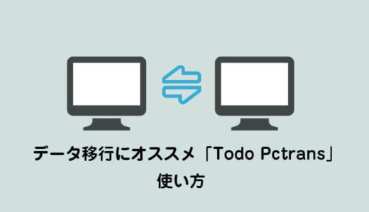 【EaseUS(イーザス)】ファイルごとのデータ移行やバックアップもできる転送ソフト「Todo Pctrans」使い方