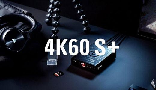 【Elgato】4K HDR60fps配信(ストリーミング)可能な外付けキャプチャボード『4K60 S+』発表【エルガト】