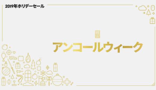 【EpicGamesストア】PC向け2020年新春アンコールセール開始!最大75%オフで1/7まで!【エピックゲーム】