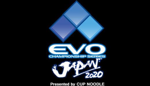 【EvoJAPAN2020】1月24日から1月26日開催の格闘技の祭典!賞金や全配信先プラットフォームなどまとめ