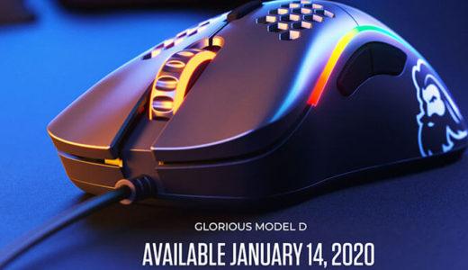 【Glorious】重量68g新型ゲーミングマウス『Model D』日本時間1月15日公式ストアにて発売開始