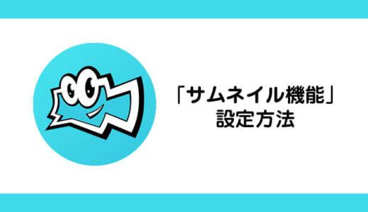【Mildom(ミルダム)】WEB版に「サムネイル機能」実装!サムネイル設定方法