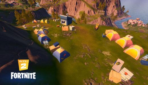 【フォートナイト】『山のベースキャンプを訪れる』場所【Fortnite】