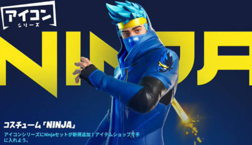 【フォートナイト】本日発売『Ninja(ニンジャ)スキン』の価格や発売期間は?【Fortnite】