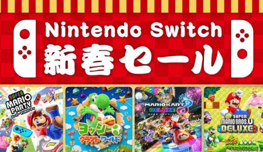 【Nintendo Switch 新春セール】ニンテンドーeショップにて『スーパーマリオパーティー』など30%オフ!1月13日まで