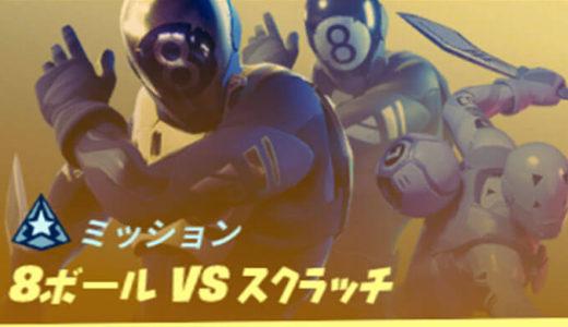 【フォートナイト】『8ボールVSスクラッジ』オーバータイムチャレンジ全内容!【Fortnite】