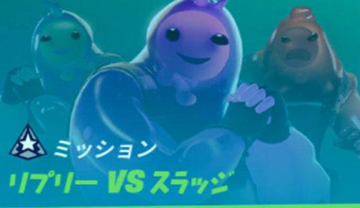【フォートナイト】『リプリーVSスラッジ』オーバータイムチャレンジ全内容!【Fortnite】