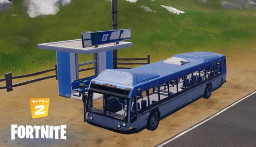 【フォートナイト】『1回のマッチで複数のバスストップを訪れる』場所【Fortnite】