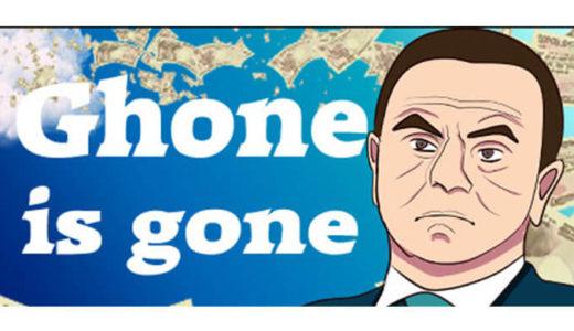 【STEAM】カルロス・ゴーンとなりレバノン脱出ゲーム「Ghone is gone」が話題!1月23日発売