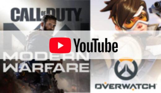 【YouTube】アクティビジョン・ブリザードの「Call of Duty」 や 「Overwatch」 eスポーツ独占ストリーミング契約を締結