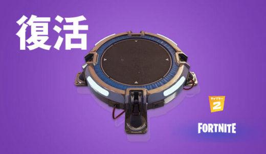 【フォートナイト】アップデートV11.50の注目ポイント!競技以外ジャンプパッド復活【Fortnite】
