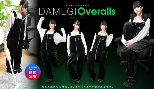 【Bauhutte(バウヒュッテ)】着る毛布シリーズ最新作「ダメ着オーバーオール」発売