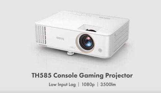 【BenQ】ゲーミング・ホームエンターテインメントプロジェクター「TH585」発表