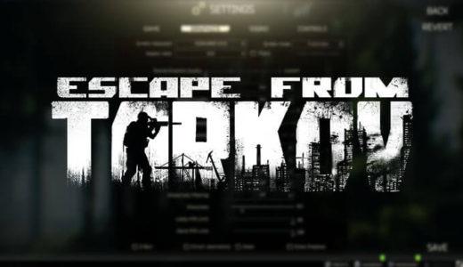 【EFT】FPSゲーム『escape from tarkov』おすすめグラフィック設定とPC推奨スペック【タルコフ】