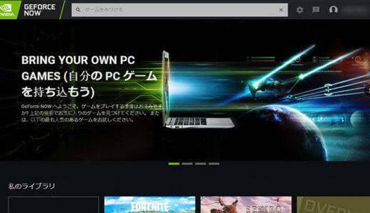【Geforce Now ベータ版レビュー】クローズドベータ版の設定や登録、スマホ版の使用感