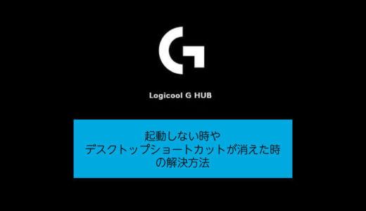 【Logicool G HUB】起動しない時やデスクトップショートカットが消えた時の対処方法