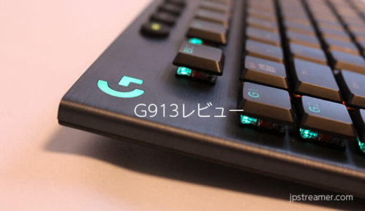 【Logicool G913 開封&レビュー】ゲーム配信にもおすすめ超薄型ロープロファイルキーボード