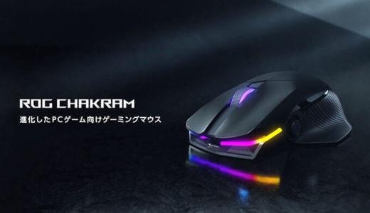 【ASUS】ジョイスティック搭載のワイヤレスゲーミングマウス『ROG Chakram』4月3日発売