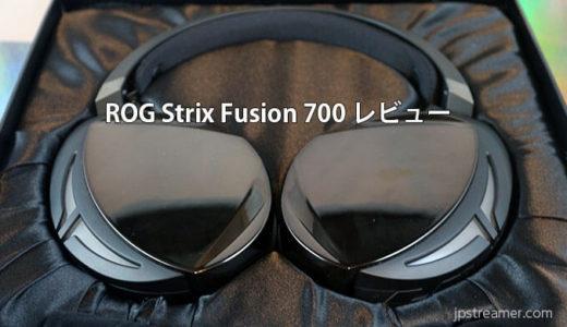 【ROG Strix Fusion 700 レビュー】コスパ最高!有線とBluetooth対応ASUSゲーミングヘッドセット