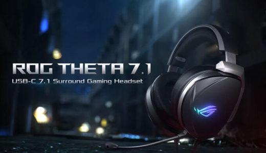 【ASUS ROG】8個ドライバー搭載『Theta 7.1』とワイヤレス『Strix Go 2.4』のゲーマー向けヘッドセット発売