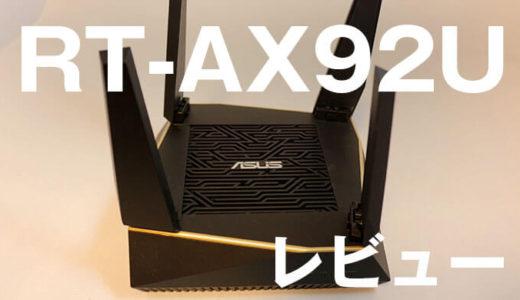 【ASUS RT-AX92U レビュー&設定】安い速いコンパクト全てが揃ったトライバンド・Wi-Fi6対応無線ルーター