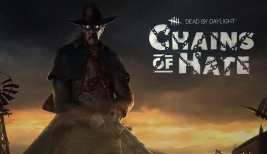 【デッドバイデイライト】新チャプター『Chains of Hate』PC版・PS4版・XB1版を3月11日配信予定