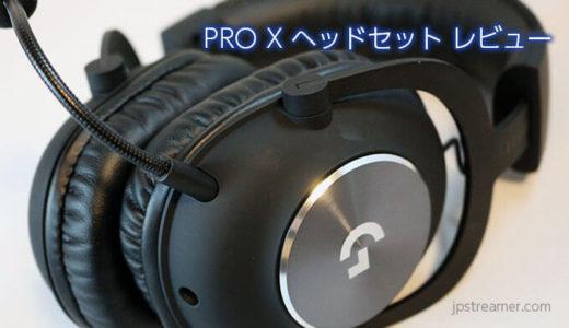 【Logicool G PRO X ヘッドセット レビュー】リアルタイムマイクエフェクトで楽しめるゲーミングヘッドセット