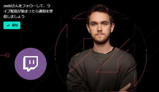 天才DJのZeddが突如Twitch配信を予告!現地時間4月25日