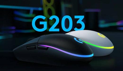 【LogicoolG】85gの軽量有線ゲーミングマウス『G203 LIGHTSYNC』5/21発売