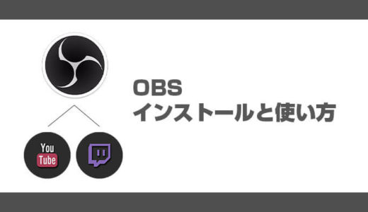 【OBS Studio 使い方】ライブ&録画ソフト「OBS」のインストールとYouTubeやTwitch設定!
