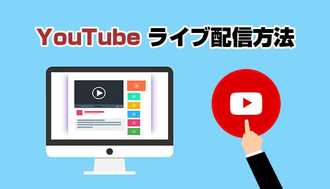 ライブ 配信 youtube