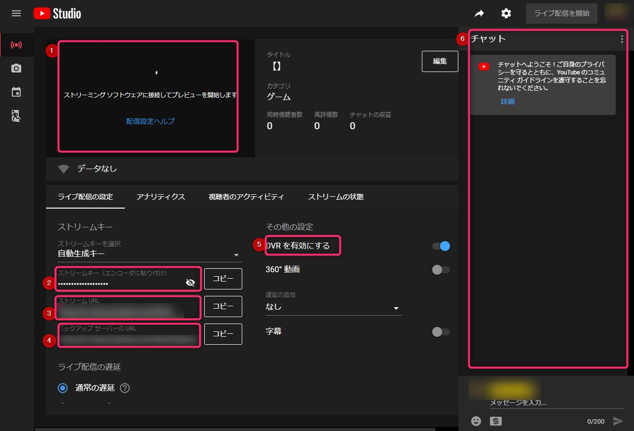 Youtube ライブ 配信