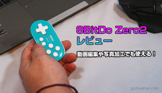 【8bitdo zero 2 レビュー】作業効率化!Adobeの動画編集や写真加工用コントローラー設定方法