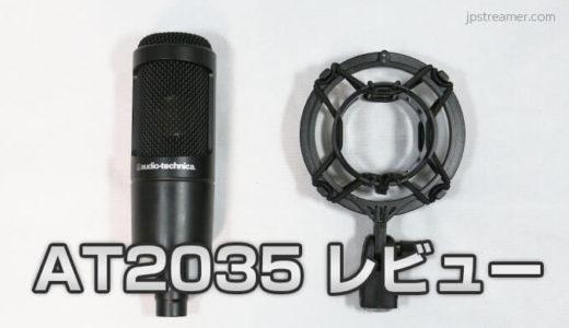 【audio technica AT2035 レビュー】ローカット/パッドスイッチ搭載のコンデンサーマイク