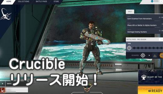 【Crucible(クルーシブル)】本日いよいよ発売開始。ロビーとプレイ画面の見方