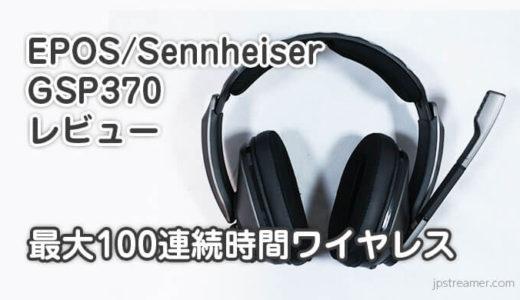 【EPOS | Sennheiser GSP 370 レビュー】最大100時間駆動ワイヤレスゲーミングヘッドセット