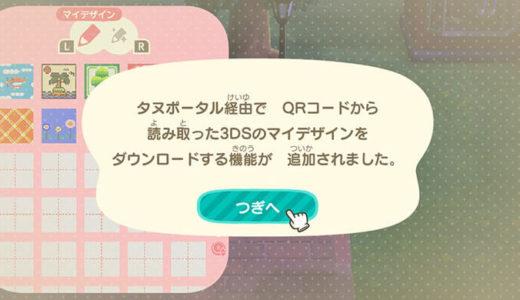 【あつ森】QRコードからデザインをゲーム内に読み取る方法【あつまれどうぶつの森】