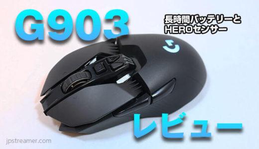 【Logicool G903h レビュー】最長180時間バッテリーの左右対称ワイヤレスゲーミングマウス