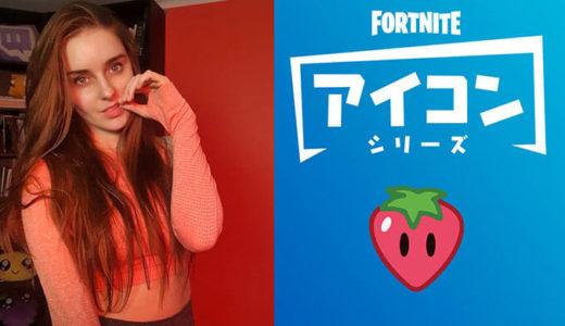 【フォートナイト リーク情報】Twitch人気配信者「Loserfruit」アイコンシリーズスキン情報