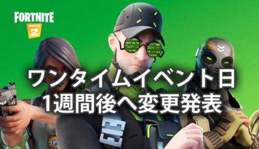 【フォートナイト】ワンタイムイベント「ザ・デバイス」日程変更を発表!新シーズン6月11日開始
