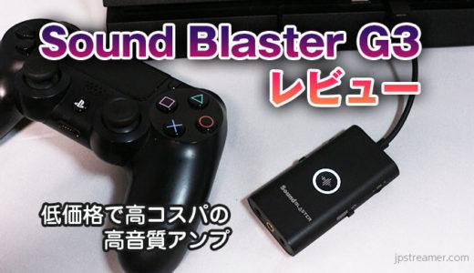 【Sound Blaster G3 レビュー&設定】1万円以下でスマホ操作可能な高コスパヘッドホンアンプ