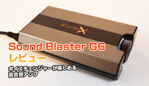 【Sound BlasterX G6 レビュー&設定】ボイスチェンジャーで楽しめる高音質ヘッドホンアンプ