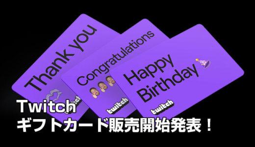 【Twitch】デジタルギフトカード販売開始を発表