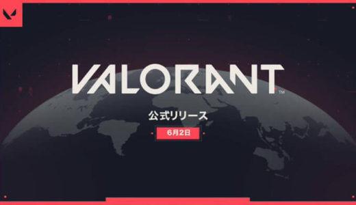 【VALORANT】いよいよ6月2日日本国内リリース【ヴァロラント】