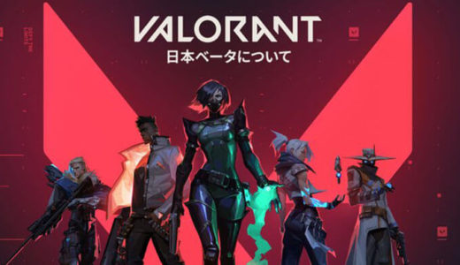【ライアット】『VALORANT』クローズドベータ開催地になぜ日本がふくまれていないのか