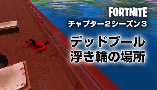 ヨット フォート ナイト