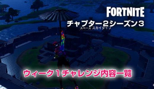 【フォートナイト】C2:S2「ウィーク1」チャレンジ一覧【FORTNITE】