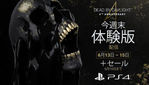 【Dead by Daylight】PS Storeで体験版配信中(6月15日午前1時まで)